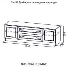 Гостиная Вега ВМ 31 Тумба для телевидеоаппаратуры